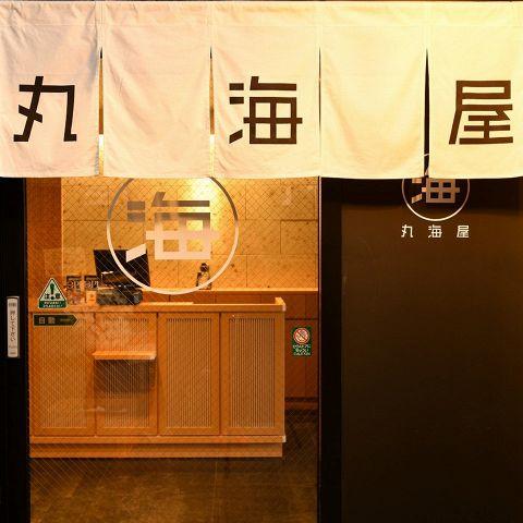 北海道食市場 丸海屋 広島駅南口店