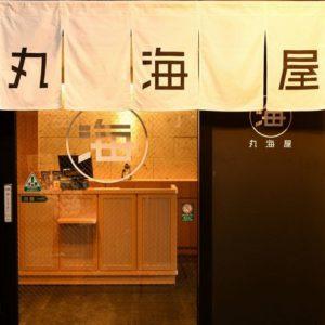丸海屋 広島駅南口